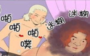 不知火舞色系漫画:黑暗魔法