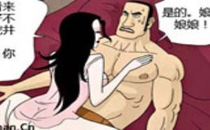 韩国h内涵邪恶漫画:挖井水的奴隶