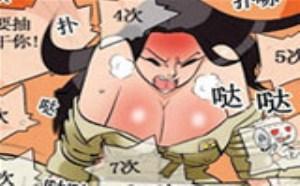 色系军团邪恶漫画大全:凌辱女王