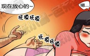 邪恶漫画不知火舞全集色系漫画全集:讲卫生