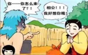 田螺姑娘h邪恶漫画全集:诱惑相公我好像你喔