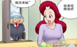 动漫大吴哥娱乐邪恶漫画:无害味精