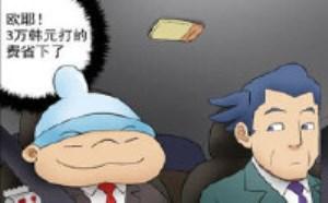 hhhh邪恶漫画日本:和女友成了节省专家