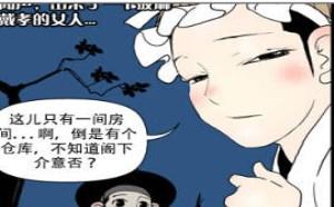 寡妇三代邪恶漫画寡妇三代七期:瓮中捉鳖