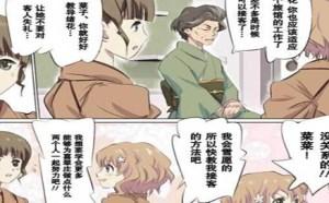 御姐进行时:日本少女漫画
