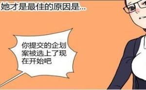 无翼鸟一库邪恶漫画:大吴哥二次元搞笑邪恶漫画女超人