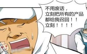 爱丽丝学园:香肠不良品h邪恶漫画