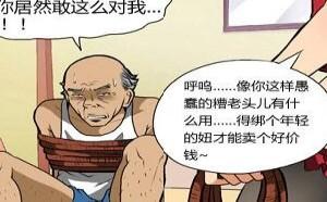 无翼鸟一库邪恶漫画:寡妇三代绑架富豪