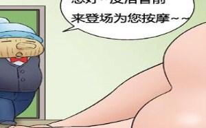 色系军团:成人邪恶漫画匹诺曹的外卖服务