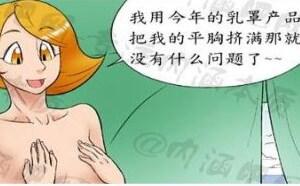 内涵吧邪恶漫画海滨热门产品2