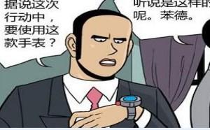 初音未来h:色系军团邪恶内涵漫画隐形手表