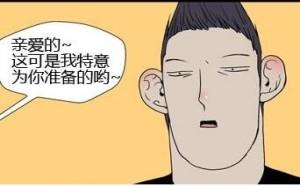 h邪恶漫画:情人节急性子