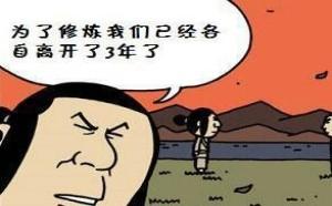 少女漫画大全:不知火舞内涵漫画三年