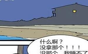 御姐进行时:初音未来h搞笑内涵漫画假期的义务
