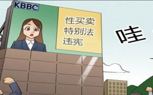 色系军团:邪恶内涵漫画买卖特别快递2