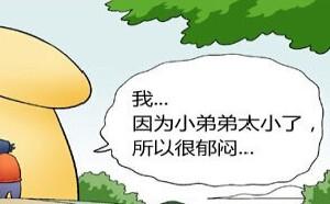 不知火舞:搞笑内涵漫画实现梦想的内裤