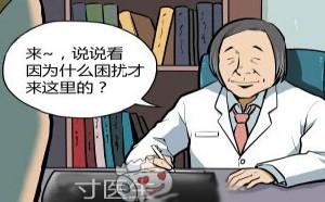 少女漫画大全:搞笑内涵漫画早泄