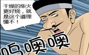 h邪恶漫画:邪恶小漫画干柴烈火