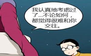 初音未来h:韩国漫画同步更新很难交往