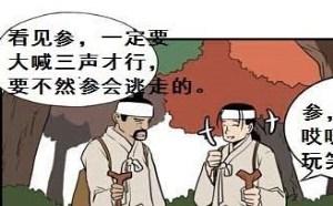不知火舞:邪恶漫画咱们山顶见