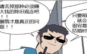 不知火舞:动漫美女邪恶漫画改变懒惰!