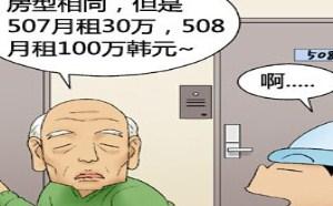 初音未来h:邪恶内涵漫画鬼的家