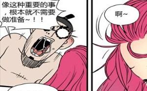 h邪恶漫画:内涵漫画护驾