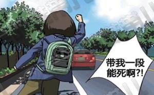 无翼鸟H少女一库邪恶漫画:德国想搭车去北京?